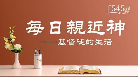 每日親近神 | 神話語朗誦 《神成全合他心意的人》 選段545