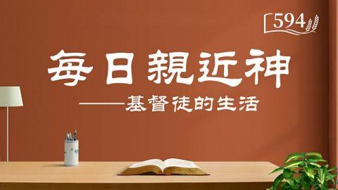 每日親近神 | 神話語朗誦 《神與人將一同進入安息之中》 選段594