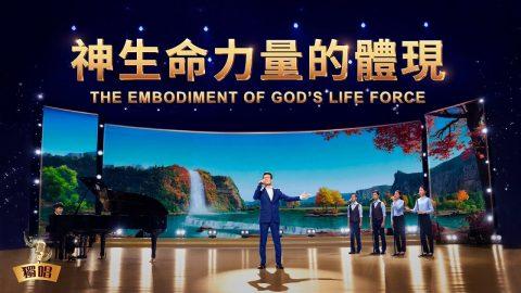 贊美歌曲《神生命力量的體現》【教會詩歌】