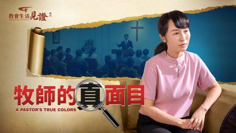 福音見證視頻《牧師的真面目》