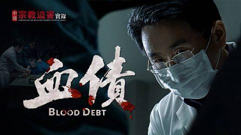 全能神教會紀錄片 中國宗教迫害實錄之八《血債》