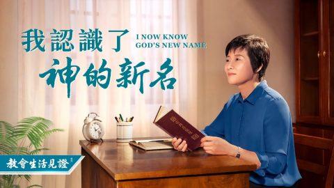 福音見證視頻《我認識了神的新名》