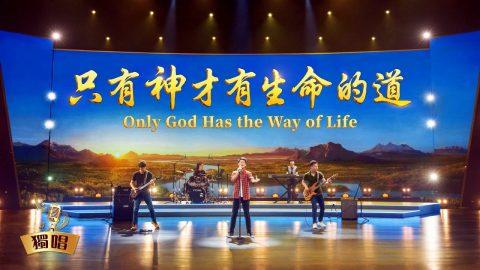 贊美歌曲《只有神才有生命的道》【全能神教會獨唱詩歌】