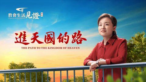 福音見證視頻《進天國的路》