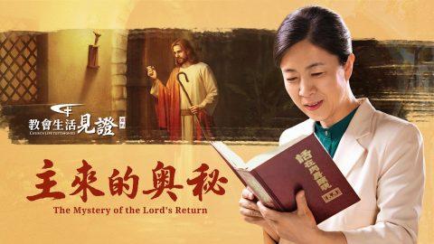 福音見證視頻《主來的奧秘》