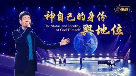 基督教會歌曲《神自己的身份與地位》【獨唱詩歌】