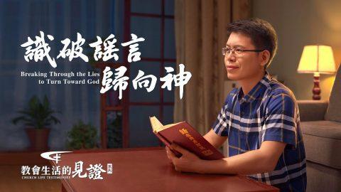 福音見證視頻《識破謡言歸向神》