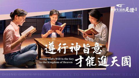 福音見證視頻《遵行神旨意才能進天國》