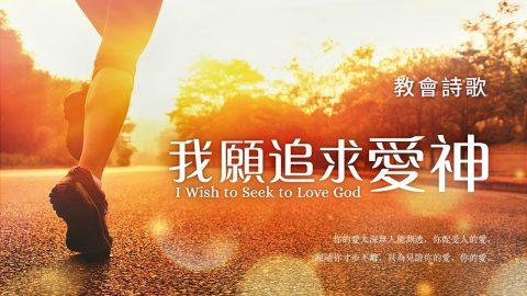 神就是愛 | 贊美詩歌 《我願追求愛神》