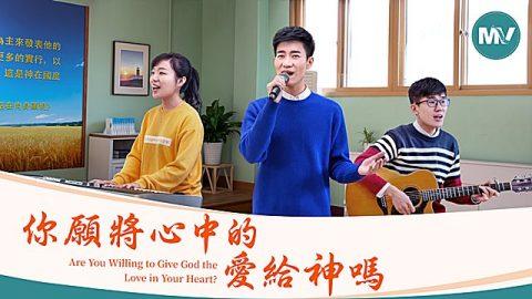 贊美歌曲《你願將心中的愛給神嗎》【詩歌MV】
