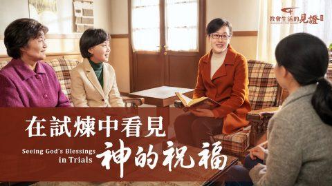 教會生活經歷見證《在試煉中看見神的祝福》