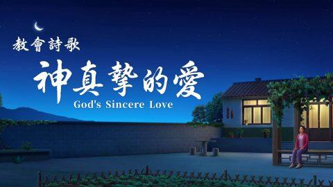 贊美詩歌《神真摯的愛》【歌詞字幕】