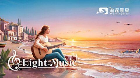 詩歌輕音樂 | 1小時安靜音樂 吉他靈修音樂 晨禱