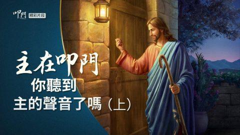 福音電影《叩門》精彩片段:主在叩門 你聽到主的聲音了嗎(上)